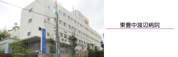 東豊中渡辺病院