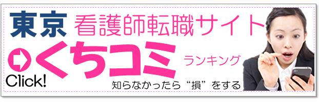 東京看護師サイトランキング