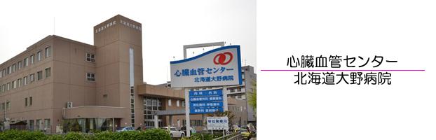 心臓血管センター北海道大野病院