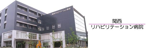 関西リハビリテーション病院