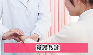養護教諭看護師の資格