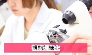 視能訓練士看護師資格