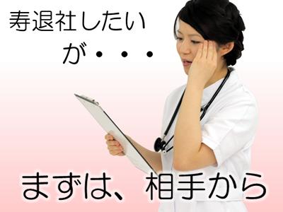 看護師の辞め方は寿退社?