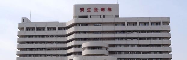 済生会新潟第二病院