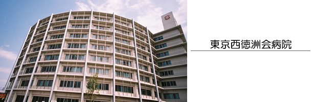 東京西徳洲会病院