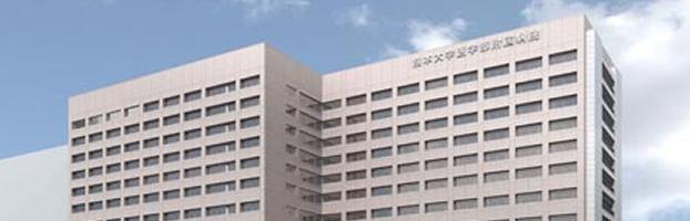 熊本大学医学部付属病院