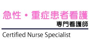 急性・重症患者看護専門看護師