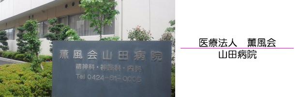 薫風会 山田病院
