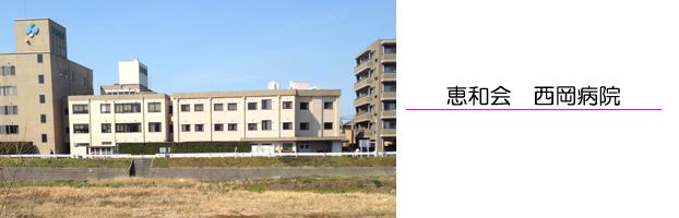 恵和会 西岡病院