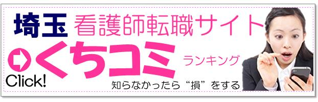 埼玉県看護師サイトランキング