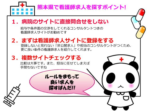 熊本県で看護師求人を探すポイント