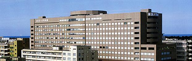 新潟大学医歯学総合病院