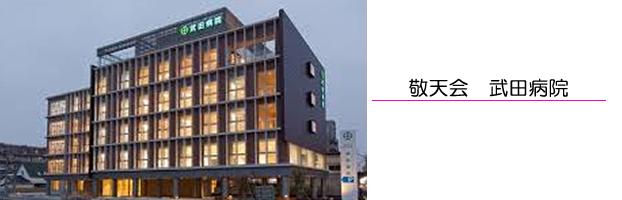 敬天会 武田病院