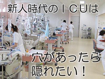 看護師新人時代のICU