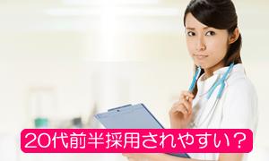 20代前半の看護師で採用されにくい看護師