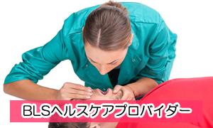 BLSヘルスケアプロバイダー看護師資格