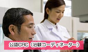 公認CRC(治験コーディネーター)