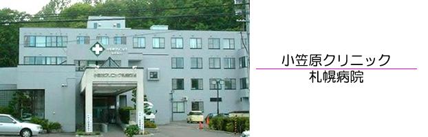 小笠原クリニック札幌病院