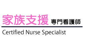 家族支援専門看護師