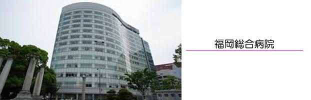 福岡総合病院