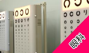 眼科の看護師求人