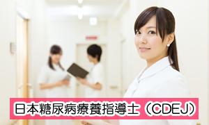 日本糖尿病療養指導士(CDEJ)
