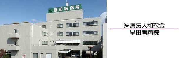 星田南病院