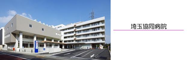 埼玉協同病院