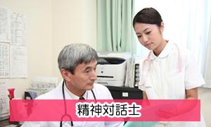精神対話士へ看護師資格