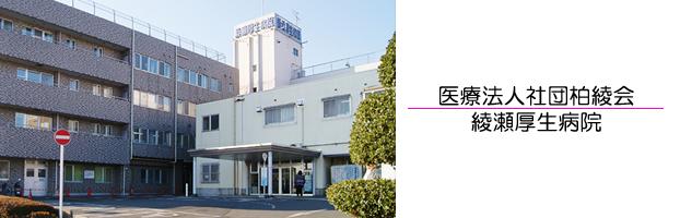 綾瀬厚生病院