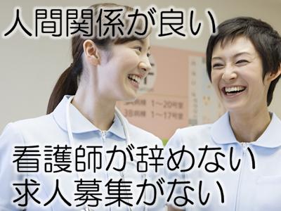人間関係が良い看護師求人