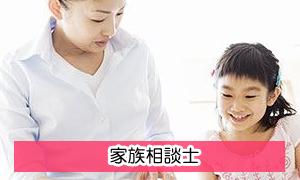 家族相談士へ看護師資格