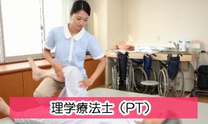 理学療法士(PT)看護師資格