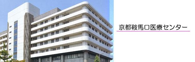京都鞍馬口医療センター