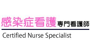 感染症看護専門看護師