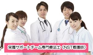 栄養サポートチーム専門療法士(NST看護師)