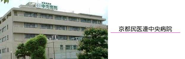 京都民医連中央病院