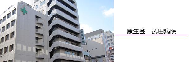 康生会 武田病院