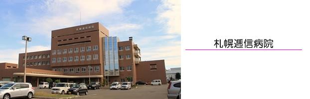 札幌逓信病院