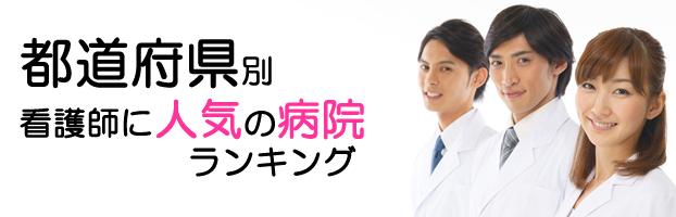 看護師に人気な病院