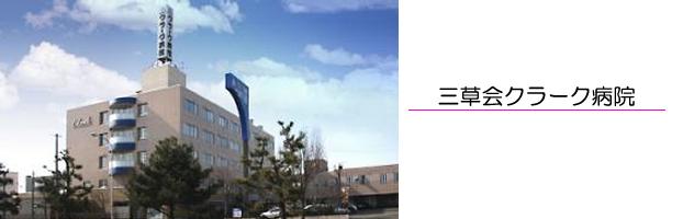 三草会クラーク病院