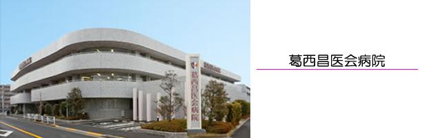 葛西昌医会病院