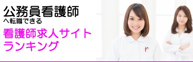 公務員看護師へ転職できる看護師求人サイト