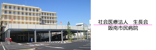 阪南市民病院