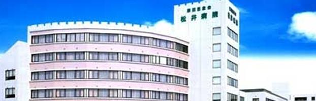 医療法人ブルースカイ松井病院