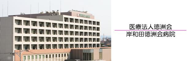 岸和田徳洲会病院