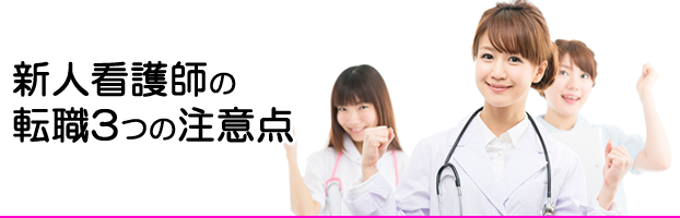 新人看護師の転職3つの注意点