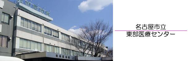 名古屋市立東部医療センター