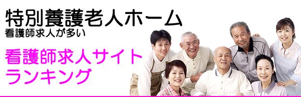 特別養護老人ホームの看護師求人