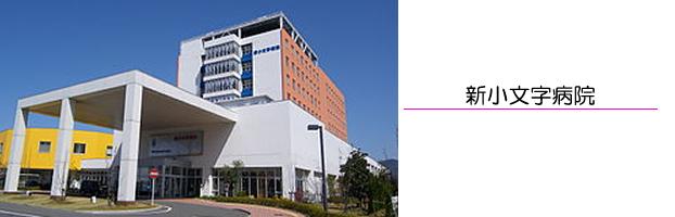 新小文字病院(門司区)